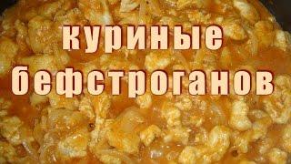 КУРИНЫЕ БЕФСТРОГАНОВ (Beef Stroganoff chicken)