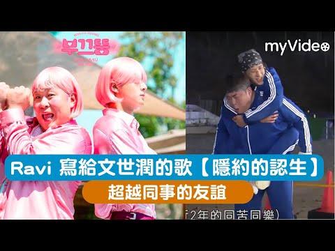 Ravi 寫給文世潤的歌【隱約的認生】說出背後的心聲心酸!超越同事的友誼《兩天一夜》 myVideo韓綜線上看
