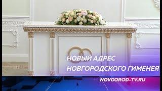Двери нового Дворца бракосочетания распахнулись для будущих молодоженов