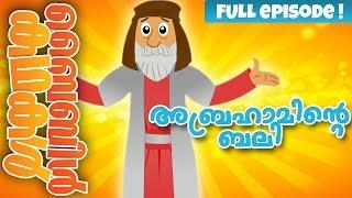 Abraham's Sacrifice (Malayalam)- Bible Stories For Kids! Episode 05