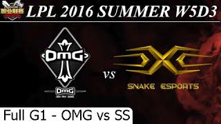 OMG Vs SS Game 1 Full 25/06/2016 (SofM Nidalee) - LPL Summer 2016 W5D3M5 Oh My God Vs Snake Esport