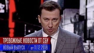 Грязные Делишки Ноги Кремля и ТРЕВОЖНАЯ Новость от СБУ - Новый ЧистоNews от 11.12.2018
