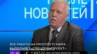 А. Горленко о ремонте на пр. Мира (октябрь 2017 г.)