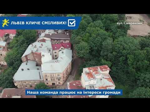 Над Левом: вул. Пильникарська, Смерекова, Підгірна
