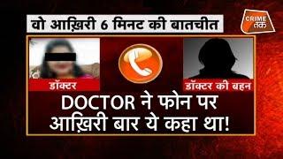 हैदराबाद की डॉक्टर से की गई बहन की ये आख़िरी बातचीत किसी की भी आंखे नम कर देगी | CRIME TAK