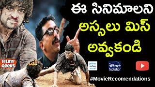 11 Most Underrated Tamil Dubbed Movies In Telugu | మీకు తెలియని 11 అద్భుతమైన మూవీస్