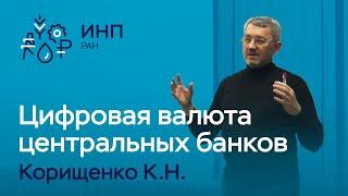 Корищенко // Цифровая валюта центральных банков CBDC