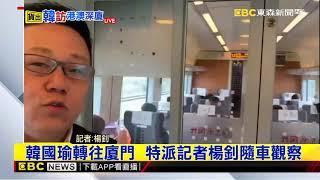 最新》韓國瑜轉往廈門 特派記者楊釗隨車觀察
