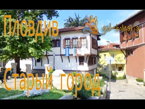 Отдых в Болгарии Пловдив старый город / Plovdiv old town Bulgaria