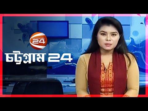 চট্টগ্রামের প্রতিদিনের খবর | Channel 24 News | 18 October 2021