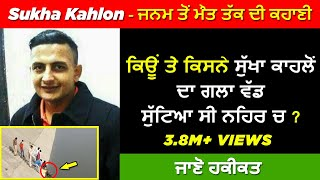 🔴 GANGSTER SUKHA KAHLON  BIOGRAPHY IN PUNJABI | REAL LIFE STORY | HISTORY