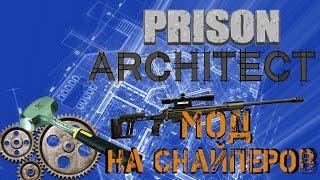 Скачать мод на prison architect