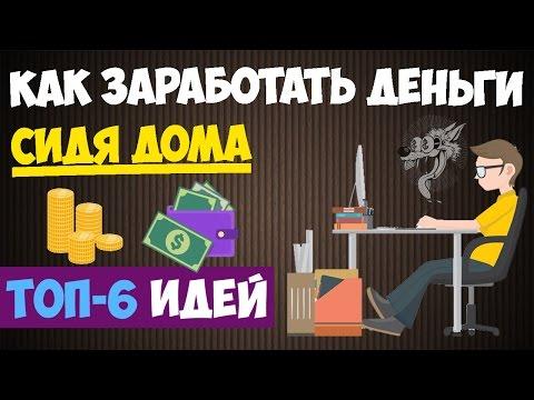 Как заработать деньги сидя дома в домашних условиях - ТОП-6 способов заработка на дому