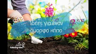 Έξυπνες ιδέες για έναν όμορφο κήπο Title