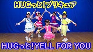 HUGっと!プリキュア後期ED「HUGっと!YELLFORYOU」DanceCover踊ってみたby4am