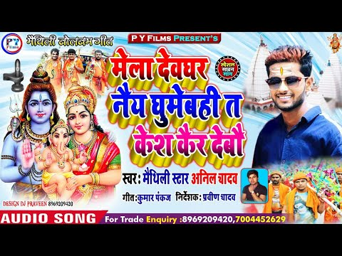 Anil Yadav New Bolbam Song 2019 || Mardawa Par Kesh Ka Debau || मर्दावा पर केश क देबौ || P Y Films