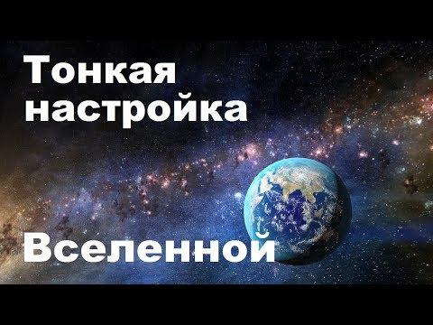 Возникновение жизни   Тонкая настройка Вселенной