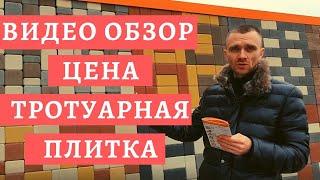 Цена Тротуарная Плитка в Волгограде/Видео Обзор Брусчатка/Какую брусчатку выбрать?/Цветная Брусчатка