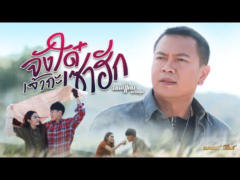 จังใด๋เจ้ากะเซาฮัก - มนต์แคน แก่นคูน【MUSIC VIDEO】