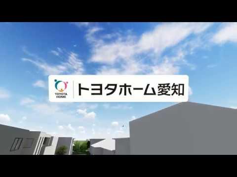 豊川市西桜木町分譲地セットプランご案内動画
