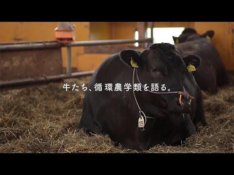 「動物たちの証言」 ~ 循環農学類