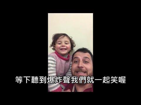 爸爸為了讓女兒不被空襲嚇到,跟她約定只要聽到爆炸聲就一起笑