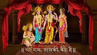Shri Ram Bhajan by Anup Jalota | Shri Ram Janki Baithe Hein | श्री राम जानकी बैठे है