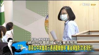 蔡英文中常會裁示通過罷韓聲明 幕後操盤影武者現形? 少康戰情室 20200604
