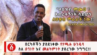 Ethiopia: በርካቶችን ያስደነቀው የሃጫሉ ሁንዴሳ  ስለ በጎነት እና መልካምነት ያደረገው ንግግር!!