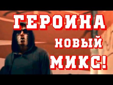 Героина Оп! Супер Песня! новый Ремикс! Эроина Рингтон на Русском, для любителей!