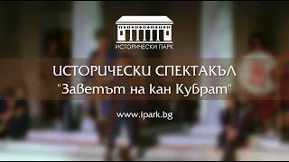 """/РАЗПРОДАДЕНО/ Исторически спектакъл """"Заветът на кан Кубрат"""""""
