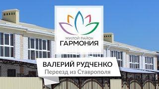 """""""Жизнь в """"Гармонии"""": реальные истории. №11"""" В гостях у Валерия Рудченко."""