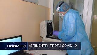 Апарат для діагностики COVID-19 вже на Хмельниччині
