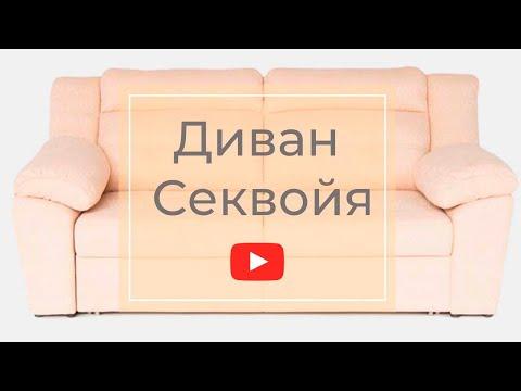 Секвойя диван
