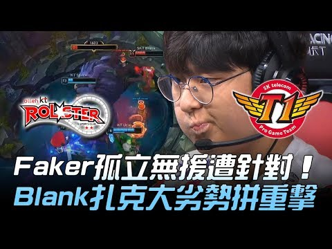KT vs SKT Faker孤立無援遭針對 Blank扎克大劣勢拼巴龍重擊!Game3