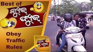 Traffic Police ଜାଲରେ ଶିକ୍ଷିତ ମାଛ   Best of News Fuse - OTV