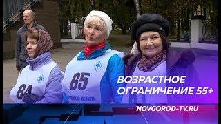 Новгородские пенсионеры приняли участие в первом легкоатлетическом кроссе «Золотая осень – 2019»