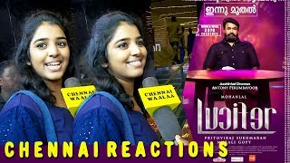Lucifer Malayalam Movie"