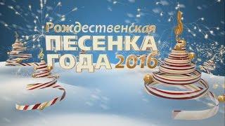 Рождественская Песенка Года 2016. Часть 1