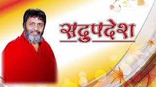 Sadupdesh | Avdhoot Baba Shivanand Ji Maharaj | Episode 4