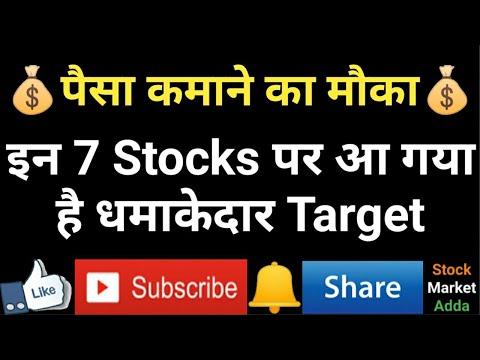 इन 7 Stocks पर आ गया है धमाकेदार Target, पैसा कमाने का मौका💰