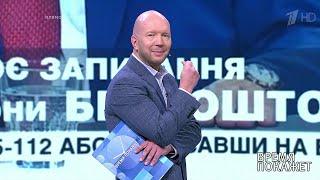 Украина на шахматной доске. Время покажет. Фрагмент выпуска от 02.12.2019