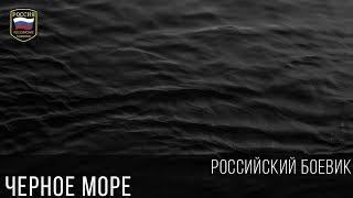 КРИМИНАЛЬНЫЙ БОЕВИК - ЧЕРНОЕ МОРЕ 2017 / ПРЕМЬЕРА РУССКИЙ ФИЛЬМ