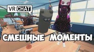 [VR Chat] приколы (смешные моменты)