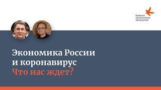 Андрей Нечаев и Михаил Дмитриев: Российская экономика в условиях пандемии и девальвации рубля