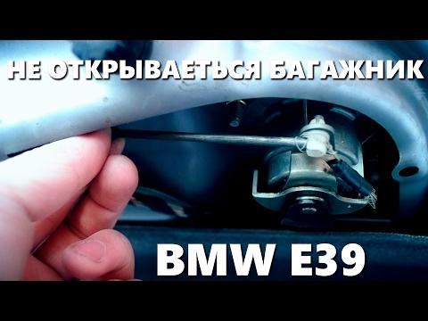 BMW E39 НЕ открывается багажник, Ключи в салоне ЧТО ДЕЛАТЬ .