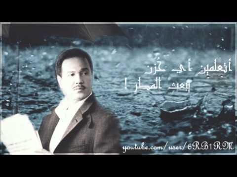 كلمات اغنية انشودة المطر محمد عبده كلمات اغاني