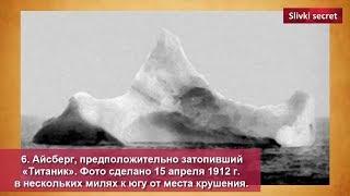 18 редких фото с Титаника
