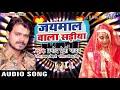 Jaimala wala sariya superhit Bhojpuri Pramod premi 2018
