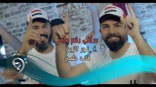 نور الزين وقائد حلمي - عراقي رقم واحد - فيديو كليب حصري - اسيا 2019